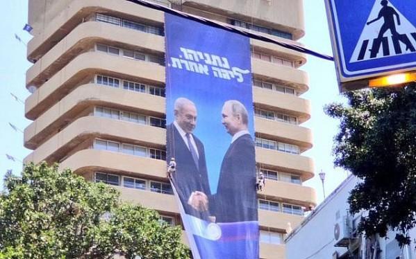 Netanyahu Billboard
