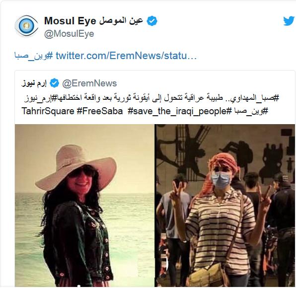 Iraq Protest 2